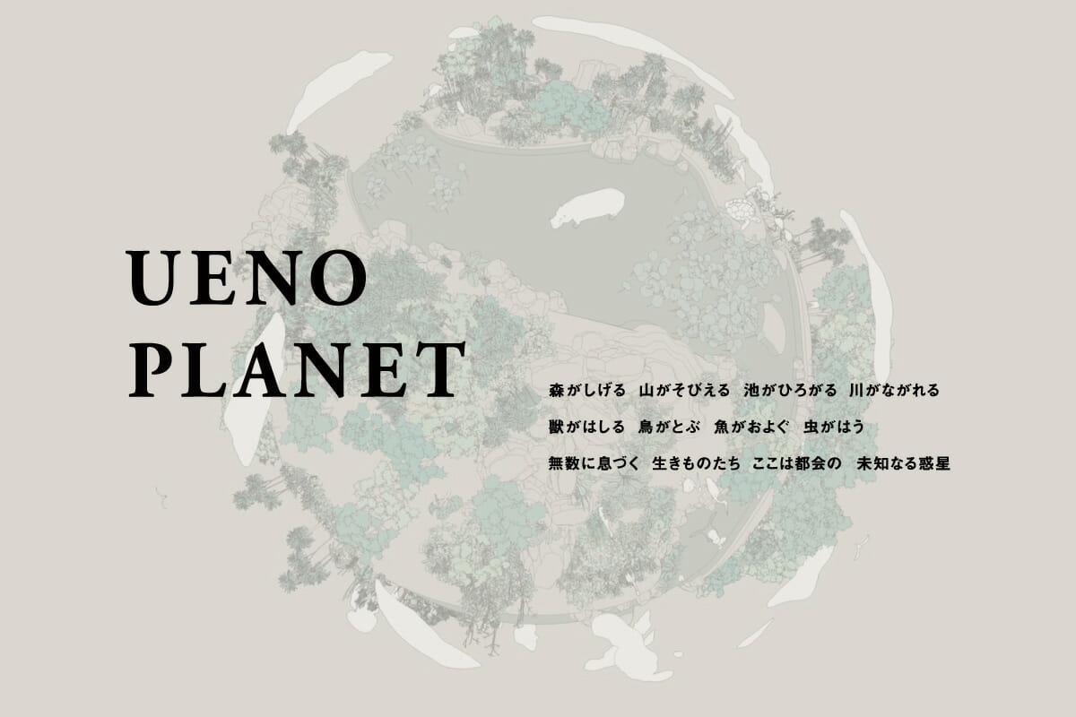 恩賜上野動物園「UENO PLANET」