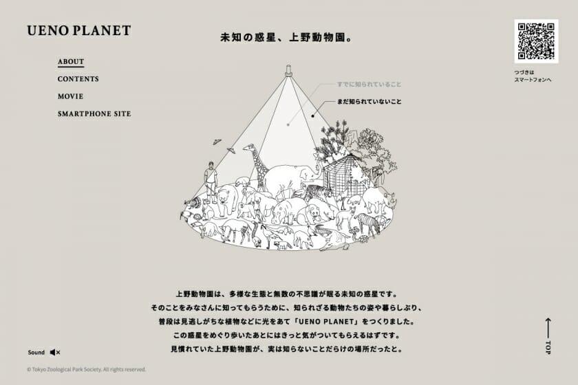 恩賜上野動物園「UENO PLANET」 (3)