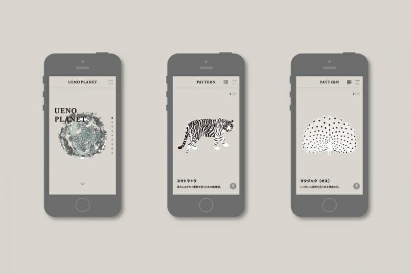 恩賜上野動物園「UENO PLANET」 (5)