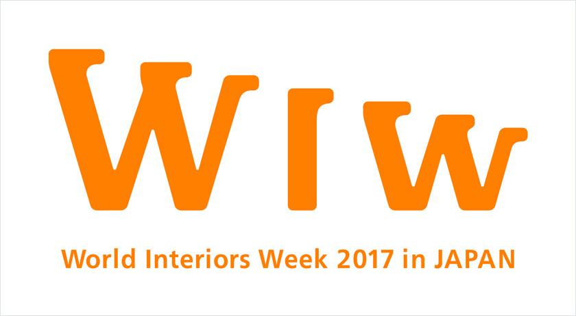 World Interiors Week 2017 in JAPAN