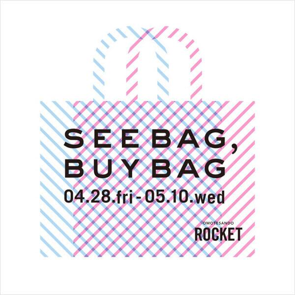 ファッションなのか!? アートなのか!? 「see bag, buy bag」