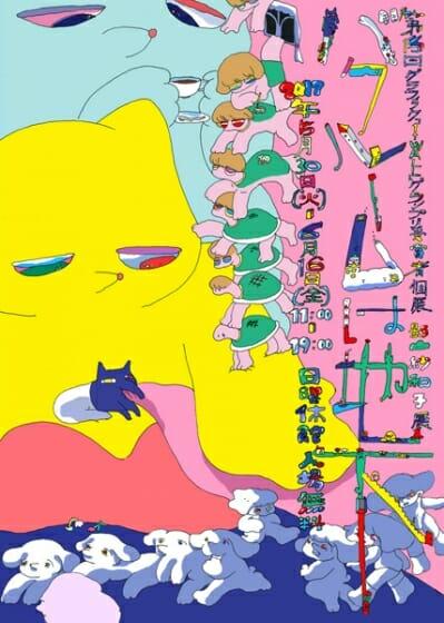 影山紗和子展「バクルームは地下」