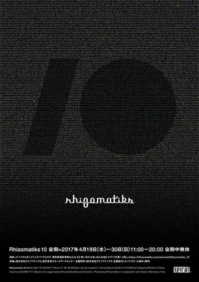 創立10周年を記念したライゾマティクスの展覧会、「Rhizomatiks 10」がスパイラルで開催