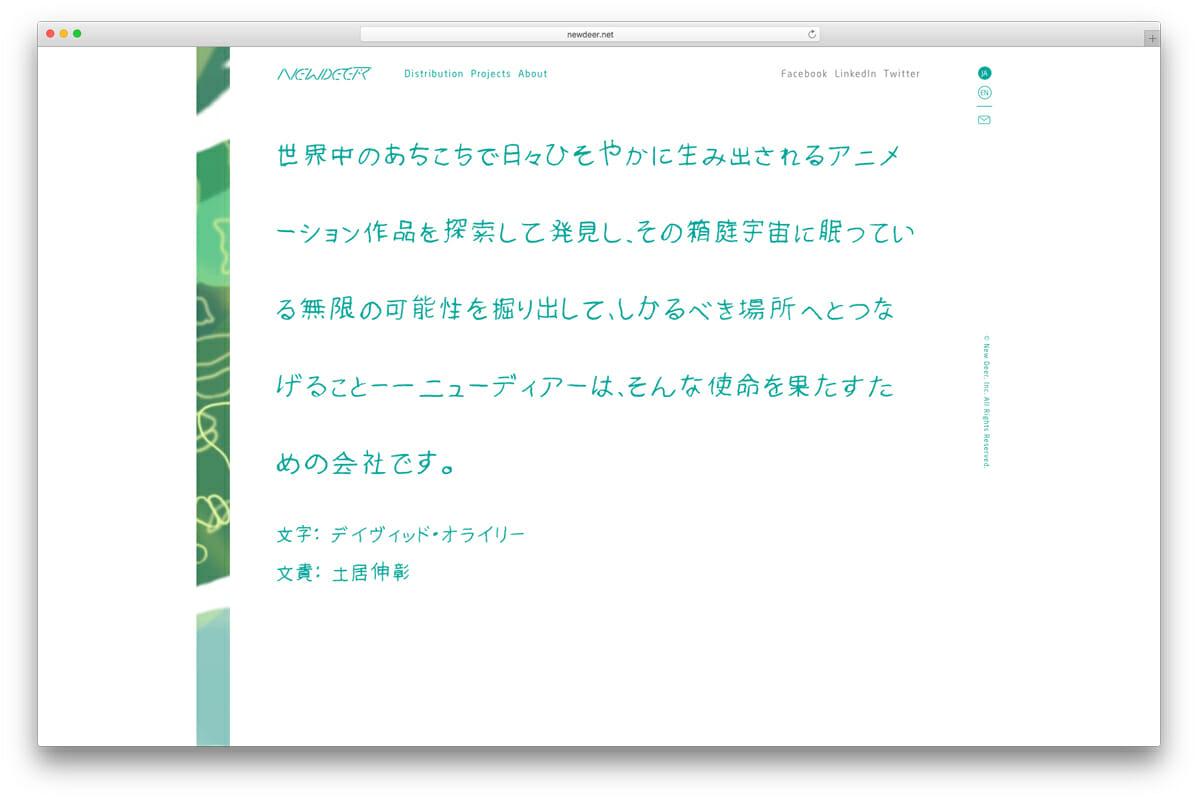 New Deer, Inc. ウェブサイト