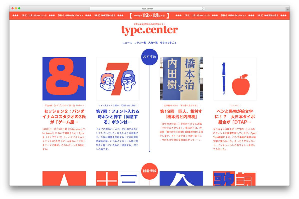 type.center (1)
