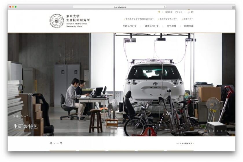 東京大学生産技術研究所 ウェブサイト