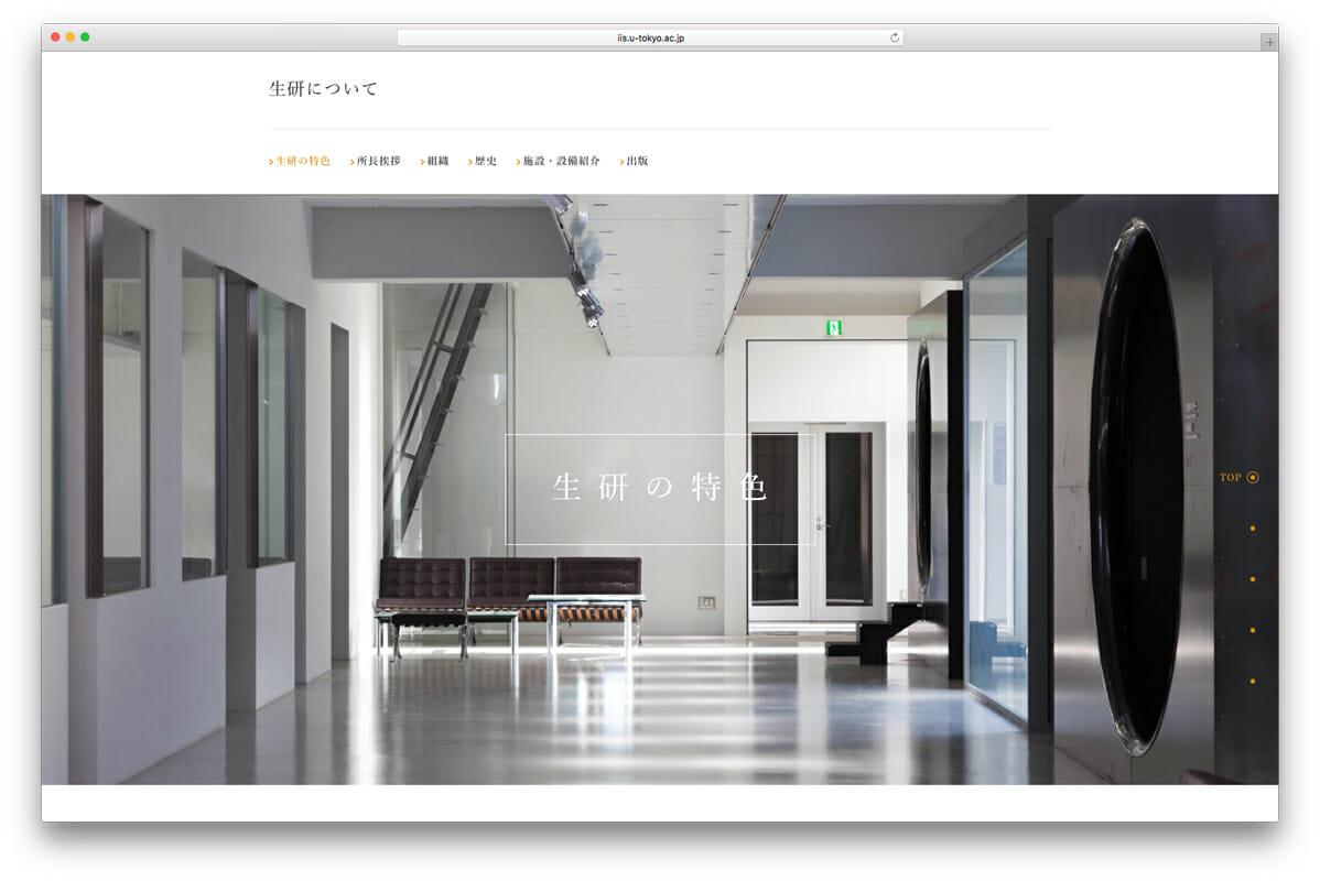 東京大学生産技術研究所 ウェブサイト (2)