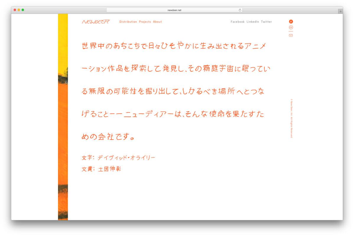 New Deer, Inc. ウェブサイト (2)