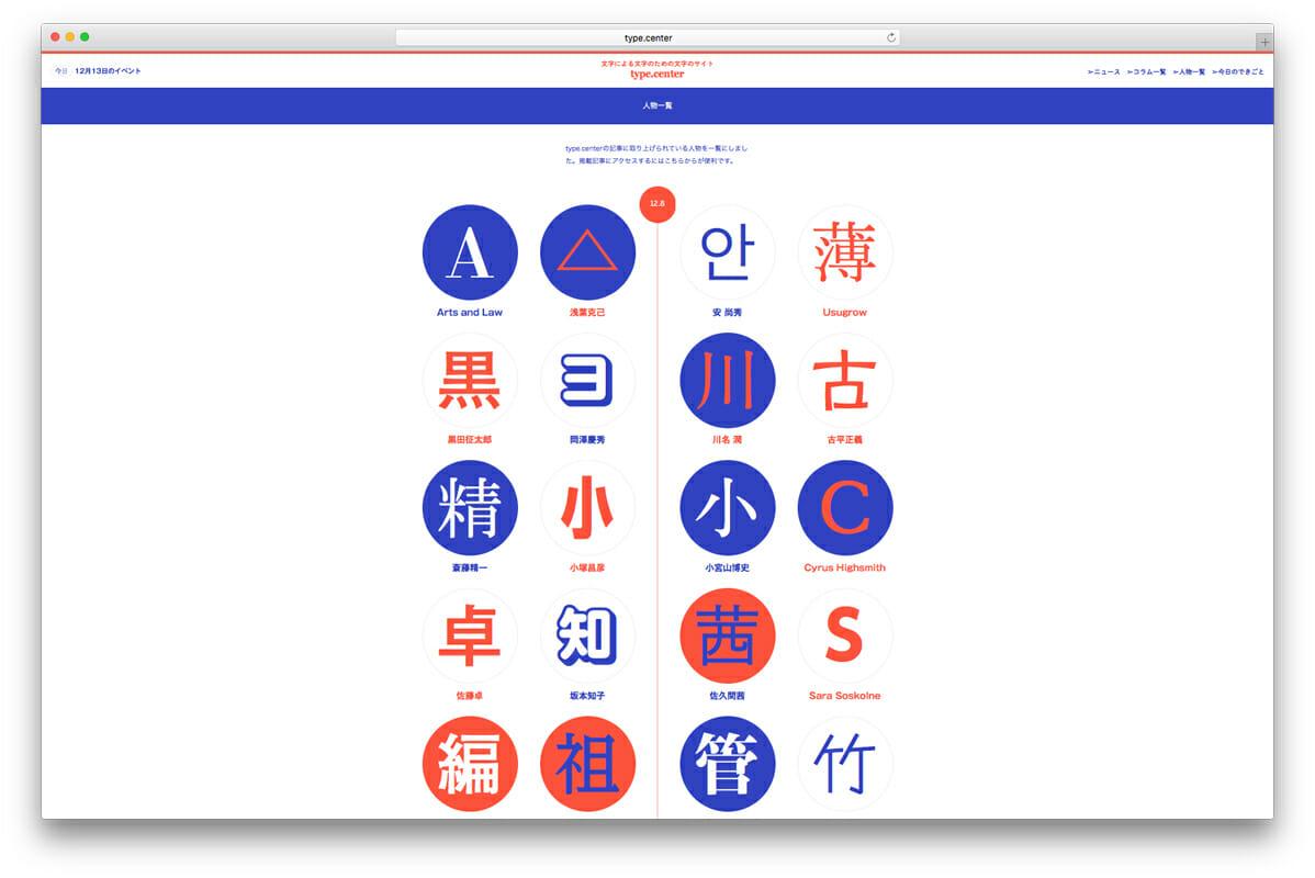 type.center (3)