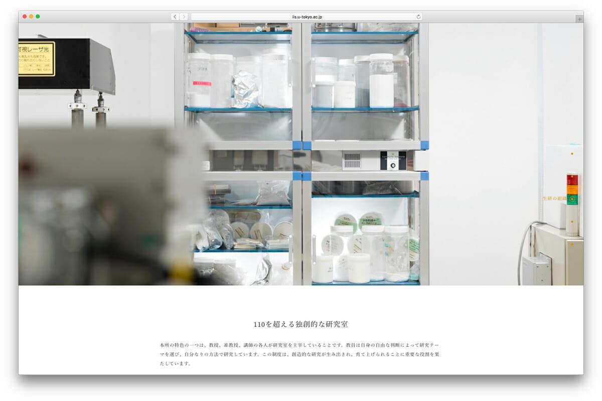 東京大学生産技術研究所 ウェブサイト (3)