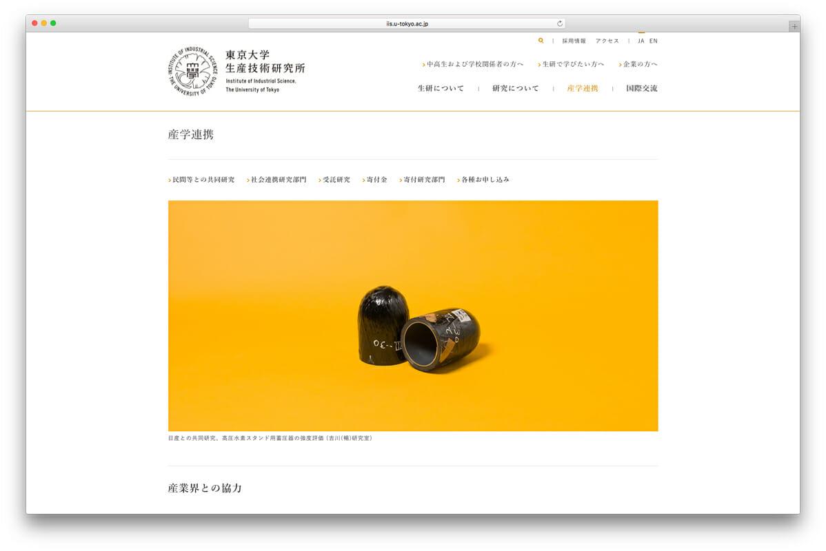 東京大学生産技術研究所 ウェブサイト (4)