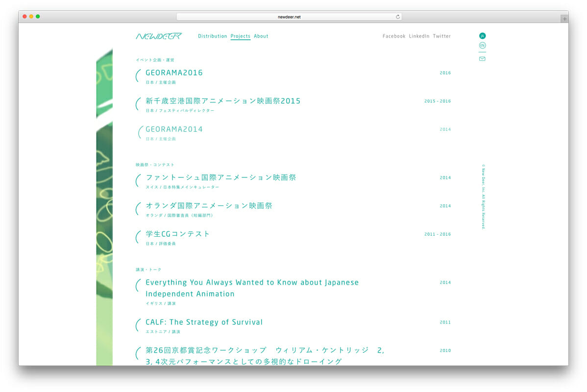 New Deer, Inc. ウェブサイト (4)