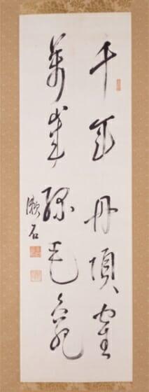 夏目漱石 「千年丹頂鶴」、書