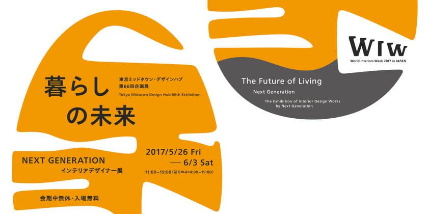 次世代を担う若手デザイナーを紹介する企画展『「暮らしの未来」NEXT GENERATION-インテリアデザイナー展』が開催