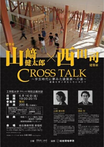 山﨑健太郎×西田司 CROSS TALK