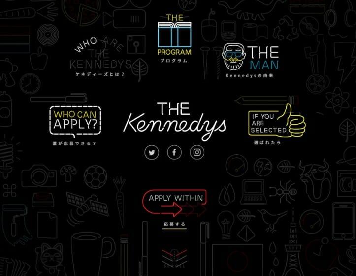 ワイデン+ケネディ主催の次世代クリエティブ増強プログラム「ケネディーズ」が参加者を募集