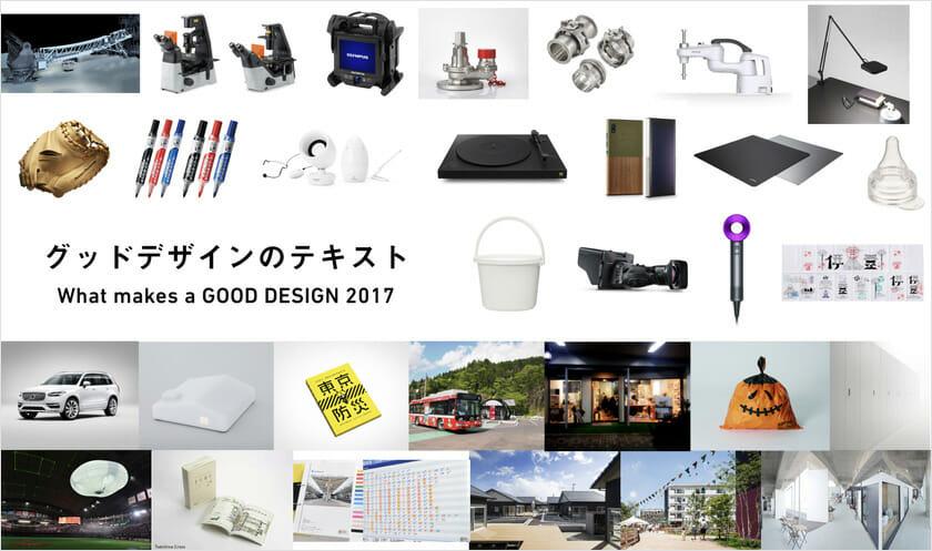 グッドデザインのテキスト展