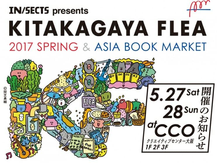 LLC インセクツ主催のマーケットイベント「KITAKAGAYA FLEA & ASIA BOOK MARKET」がクリエイティブセンター大阪で開催