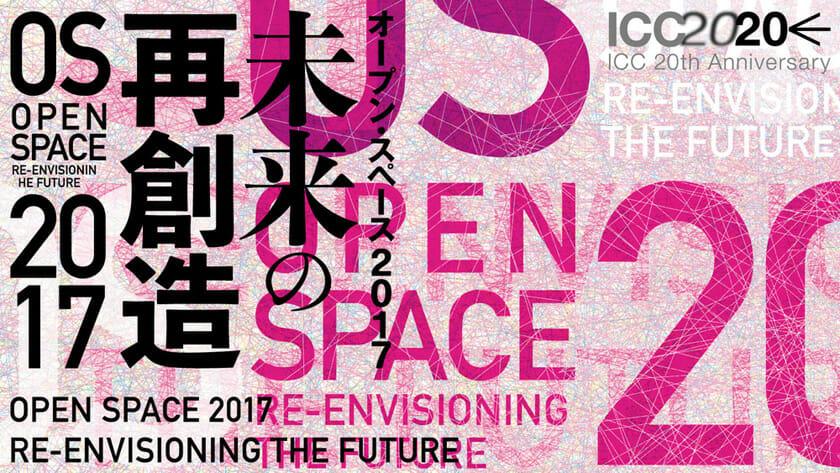 「オープン・スペース 2017 未来の再創造」展