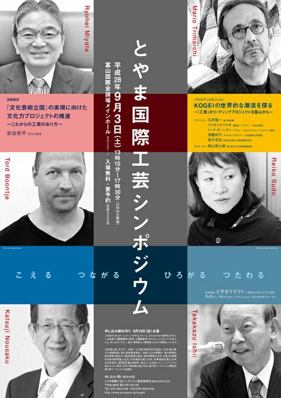 写真は、昨年9月に前哨戦として開催された「富山国際工芸シンポジウム」