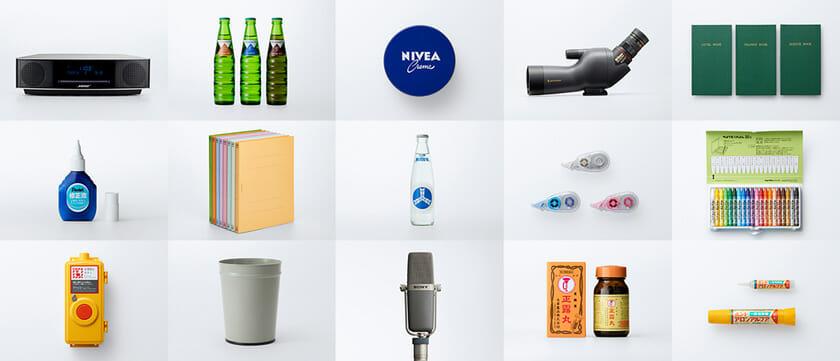 「よいデザイン」を消費者とともに見出す、「グッドデザイン・ロングライフデザイン賞」推薦受付中!