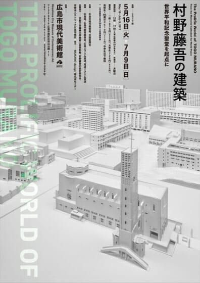 村野藤吾の建築