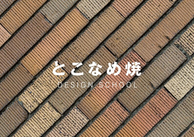 やきもののまち常滑の未来を創る、「とこなめ焼 DESIGN SCHOOL」開校