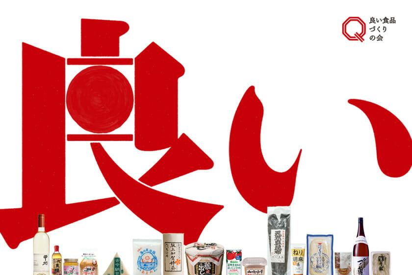 ニッポンの良い食品30社が勢ぞろい、「良い食品博覧会 2017」が渋谷ヒカリエで開催