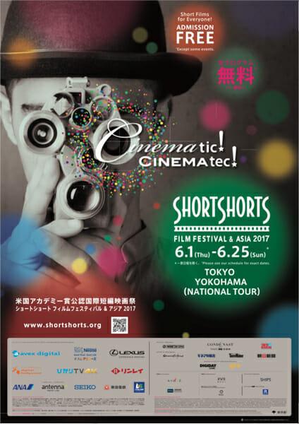 「ショートショートフィルムフェスティバル&アジア」ポスター