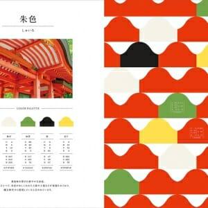 和のかわいい配色パターン (1)