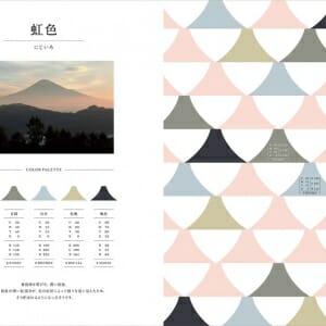 和のかわいい配色パターン (3)