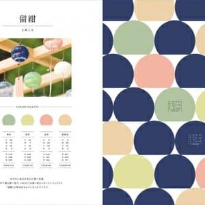 和のかわいい配色パターン (5)