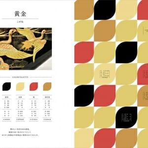 和のかわいい配色パターン (7)