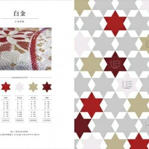 和のかわいい配色パターン (8)