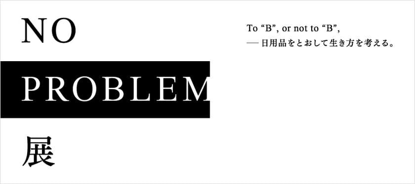 NO PROBLEM展