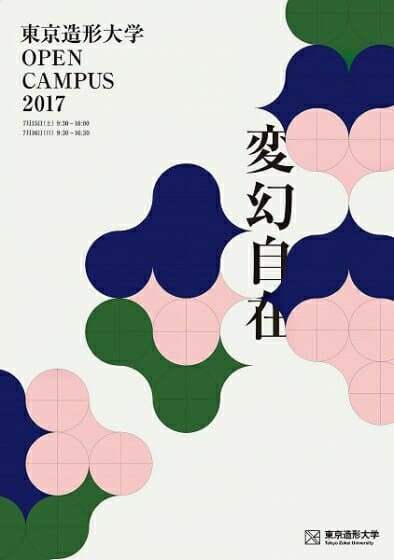 東京造形大学オープンキャンパス2017