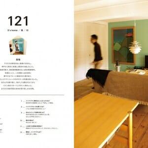 123人の家 vol.2 (5)