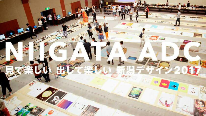 過去のNADC審査会受賞作品などを一同展示、「新潟のデザイン展2017」が6月27日から開催