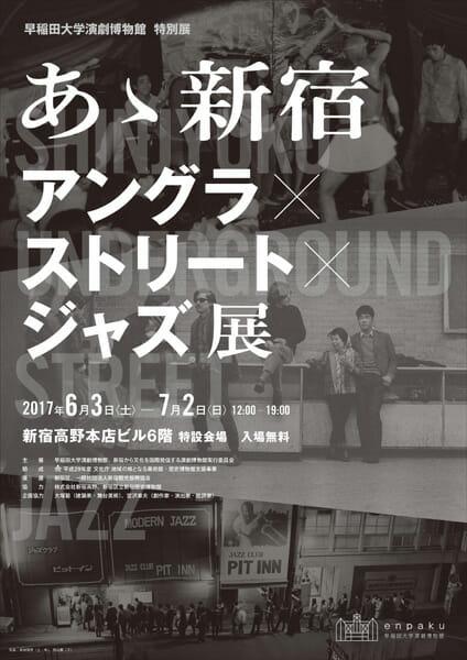 あゝ新宿 アングラ×ストリート×ジャズ展   デザイン・アートの展覧会 & イベント情報   JDN