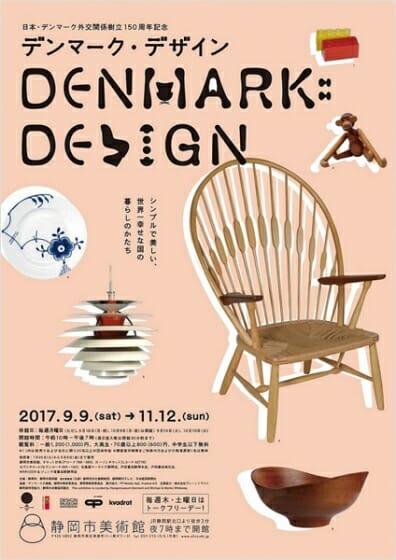 日本・デンマーク外交関係樹立15...