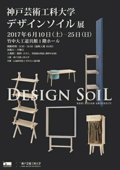 神戸芸術工科大学デザインソイル展