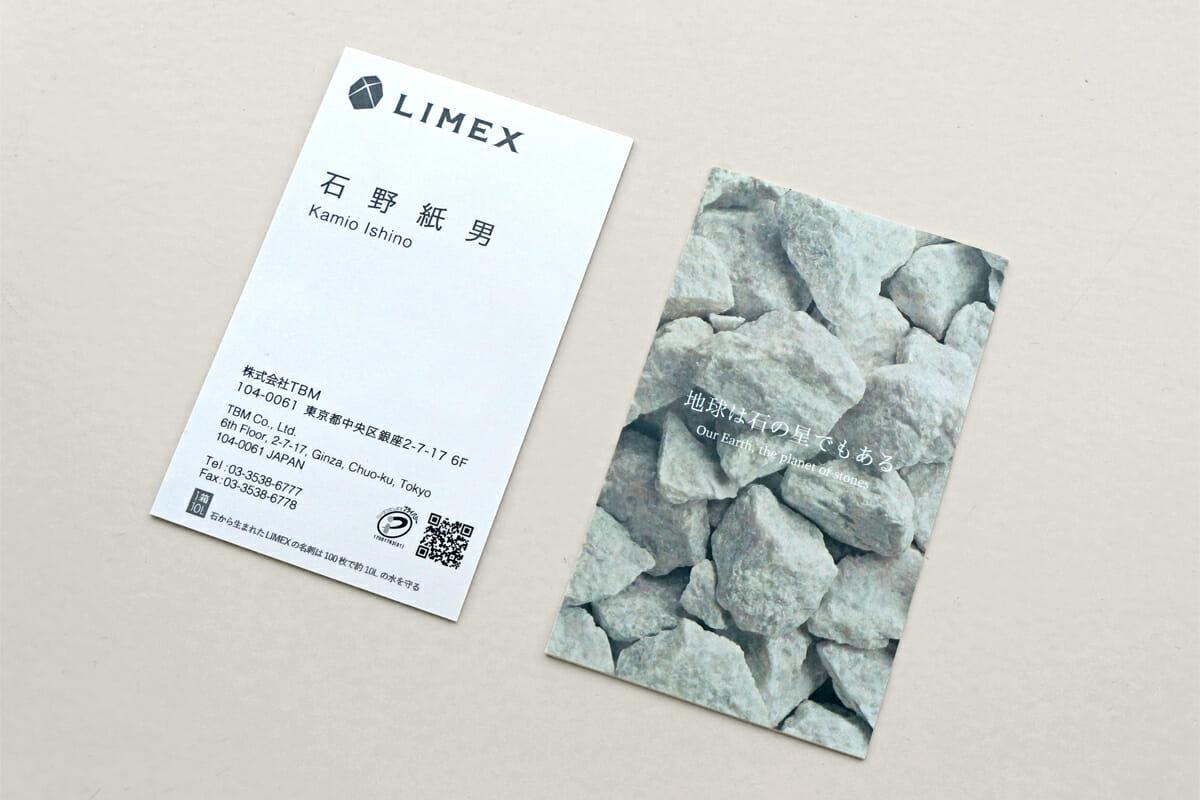 石灰石を主な原材料とした紙代替品「LIMEX」