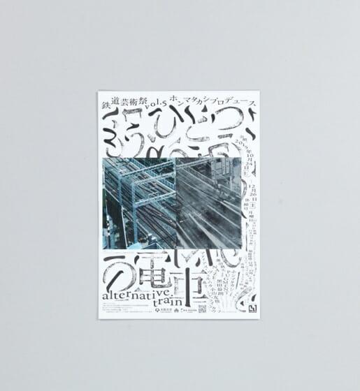 鉄道芸術祭vol.5 ホンマタカシプロデュース もうひとつの電車 – alternative train –