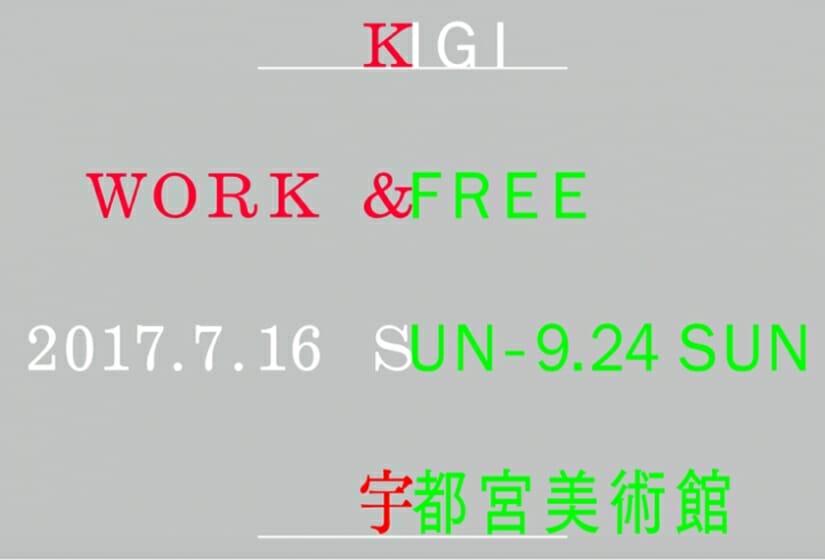 KIGIの大規模個展「KIGI WORK & FREE」、宇都宮美術館で7月16日から開催