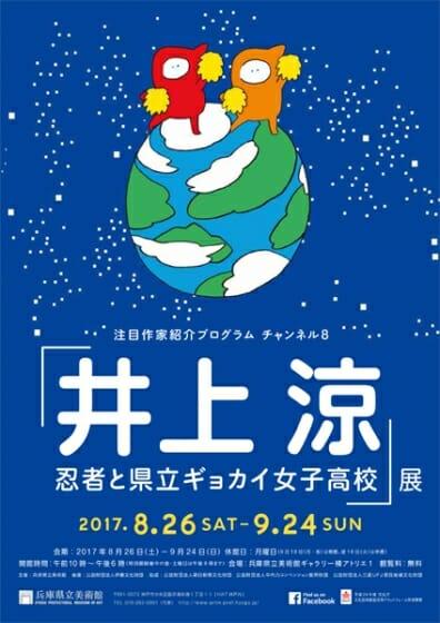 注目作家紹介プログラム チャンネル8 「井上涼 忍者と県立ギョカイ女子高校」展