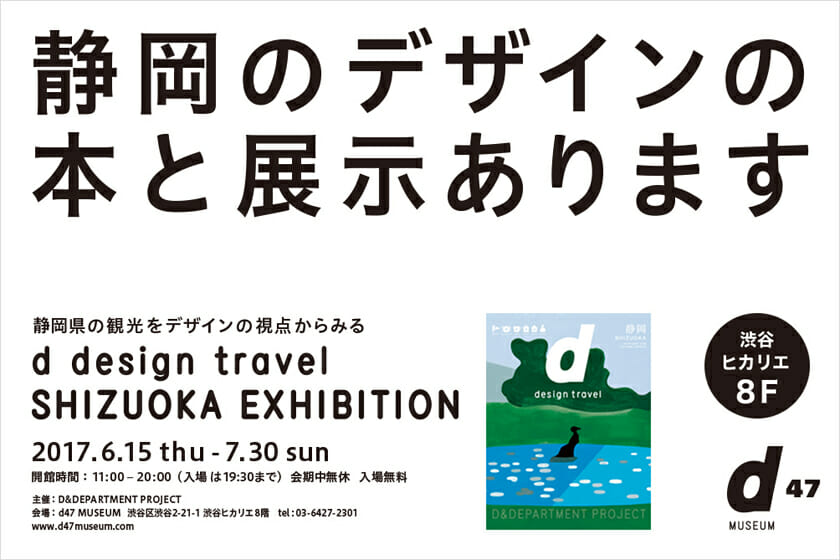 Genesis D Exhibition Design : D design travel shizuoka exhibition デザイン・アートの展覧会 イベント