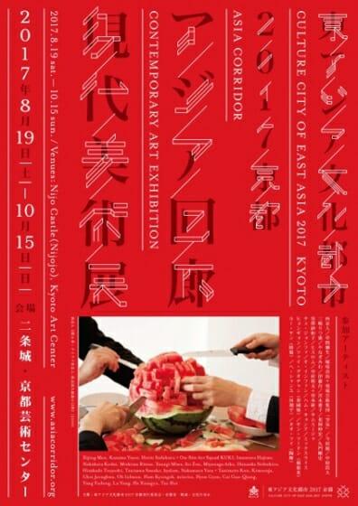 東アジア文化都市2017京都 アジア回廊「現代美術展」