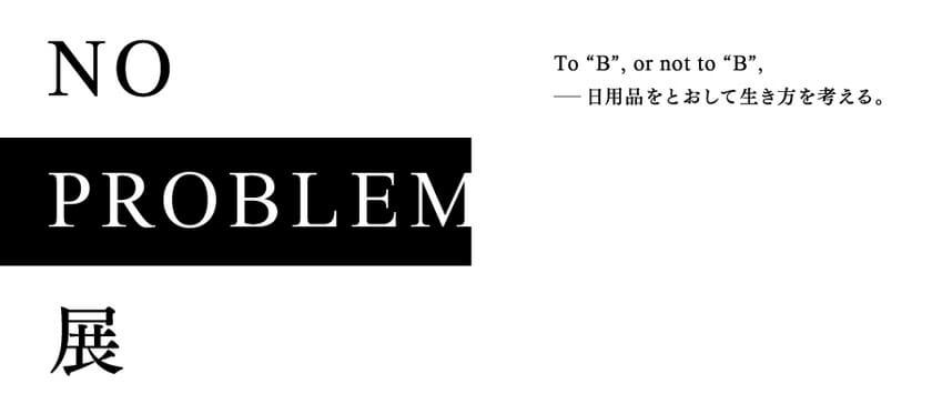 製品の製造過程で生じるB品から生活を見直す「NO PROBLEM 展」、東京と神戸の2か所で開催