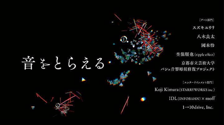 スズキユウリや八木良太らが参加、「OKAZAKI LOOPS」の特別展示の出展作品が決定