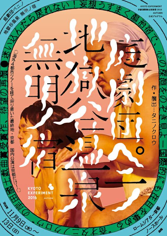 庭劇団ペニノ「地獄谷温泉 無明ノ宿」フライヤー